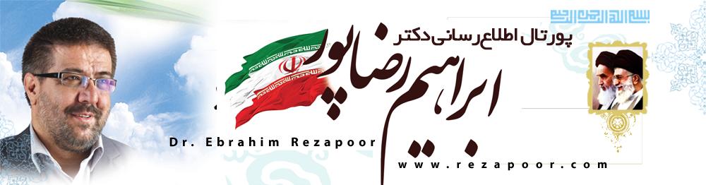 پرتال اطلاع رسانی دکتر ابراهیم رضاپور